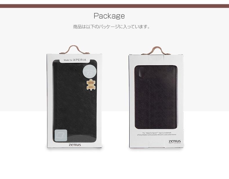 商品パッケージ--docomo Xperia Z3 SO-01G,au Xperia Z3 SOL26専用ケース