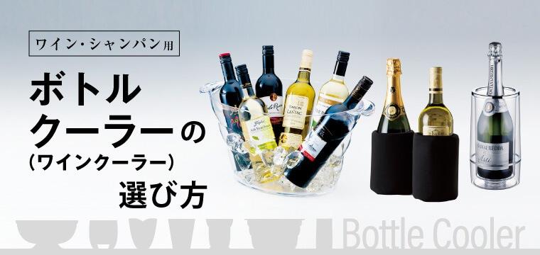 ワイン・シャンパン用 ボトルクーラー(ワインクーラー)の選び方
