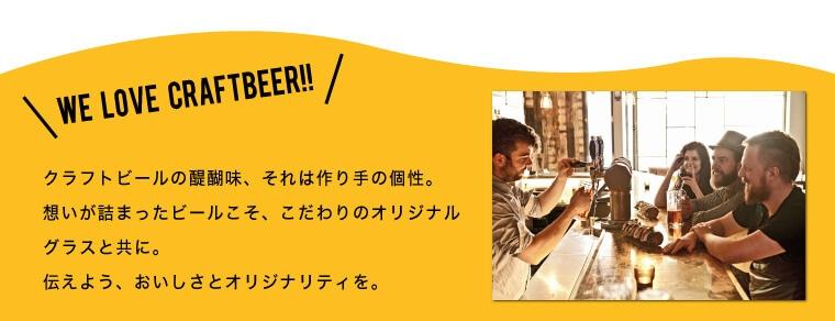クラフトビールの醍醐味、それは作り手の個性。想いが詰まったビールこそ、こだわりのオリジナルグラスと共に。伝えよう、おいしさとオリジナリティを。