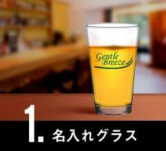 1.名入れグラス