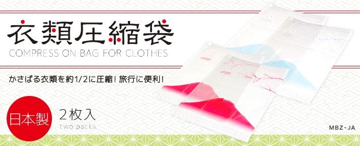 衣類用圧縮袋 富士柄 COMPRESSION BAG FOR CLOTHES かさばる衣類を約1/2に圧縮!旅行に便利!日本製2枚入り