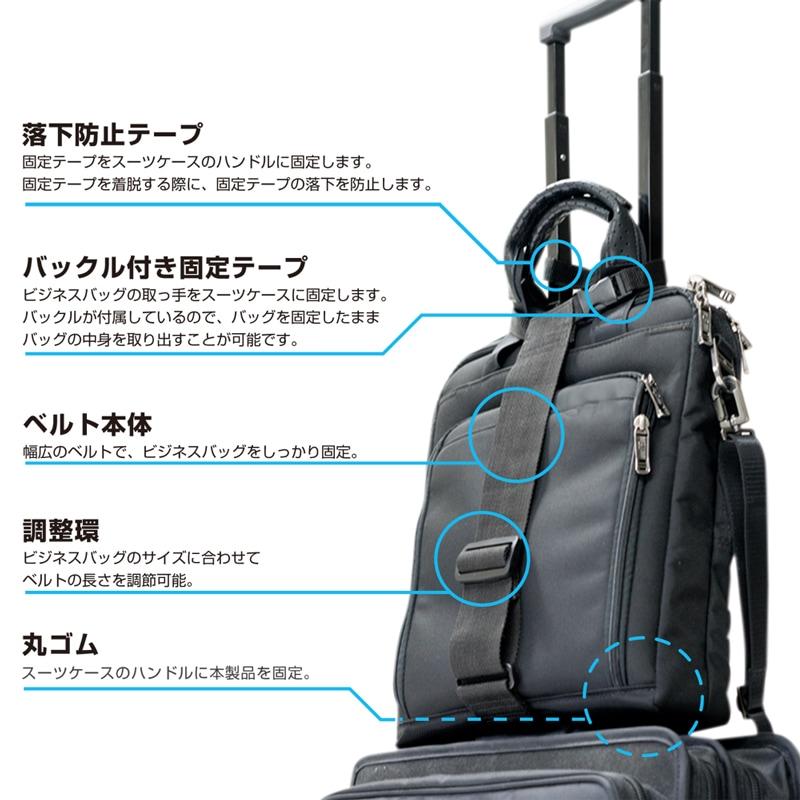 落下防止テープ:固定テープをスーツケースのハンドルに固定します。固定テープを脱着する際に、固定テープの落下を防止します。バックル付き固定テープ:ビジネスバッグの取っ手をスーツケースに固定します。バックルが付属しているので、バッグを固定したままバッグの中身を取り出すことが可能です。ベルト本体:幅広のベルトで、ビジネスバッグをしっかり固定。調整環:ビジネスバッグのサイズに合わせてベルトの長さを調整可能。丸ゴム:スーツケースのハンドルに本製品を固定。