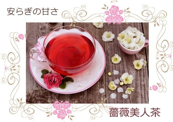糖化着目バラ美人茶