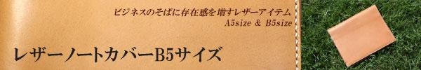 ノートカバー(手帳カバー)
