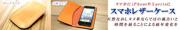 スマートフォンケースiPhone4/4S