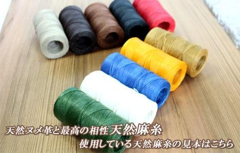 天然麻糸の見本
