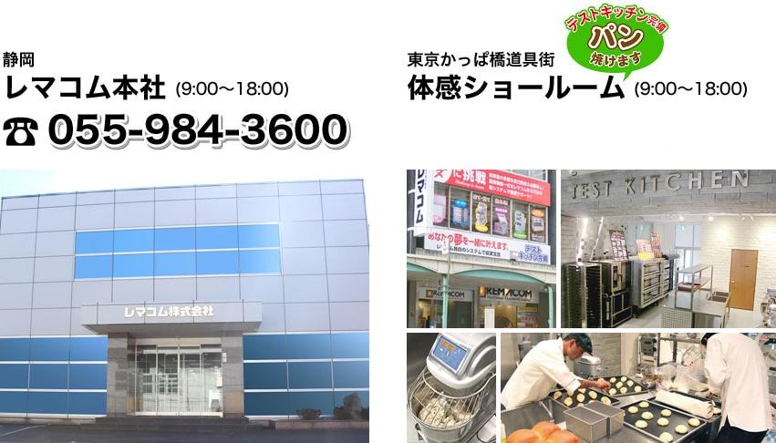 テストキッチンでパンが焼ける東京かっぱ橋ショールーム/静岡本社 各会場予約・問合せ