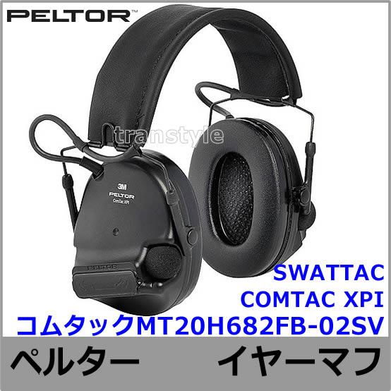 イヤーマフ コムタックMT20H682FB-02SV(COMTAC XPI, SWATTAC)