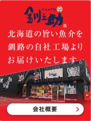 釧之助 北海道の旨い魚介を釧路の自社工場よりお届けいたします。