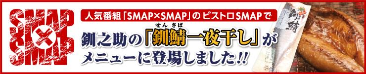 人気番組「SMAP×SMAP」のビストロSMAPで釧之助の「釧鯖一夜干し」がメニューに登場しました!!
