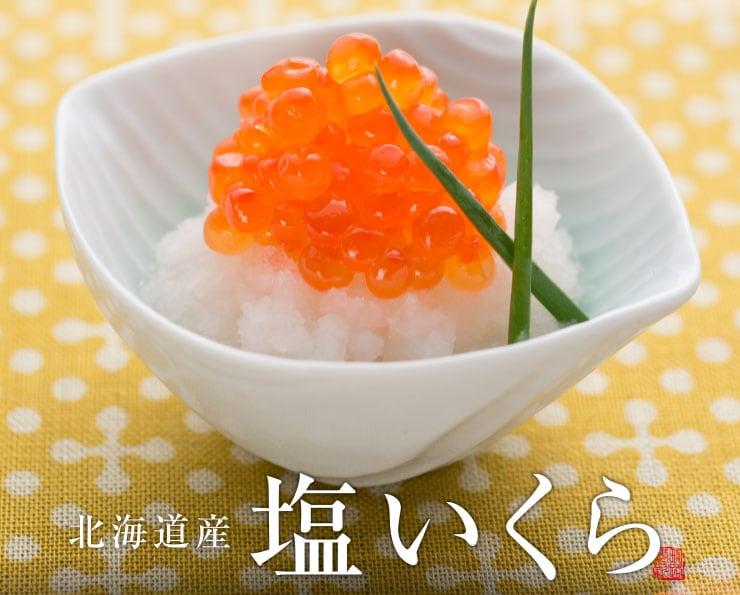 北海道産塩いくら。食のプロをも唸らせる本物の味。完熟ならではの粒の大きさ、歯応え、なんといってもその美味しさ。