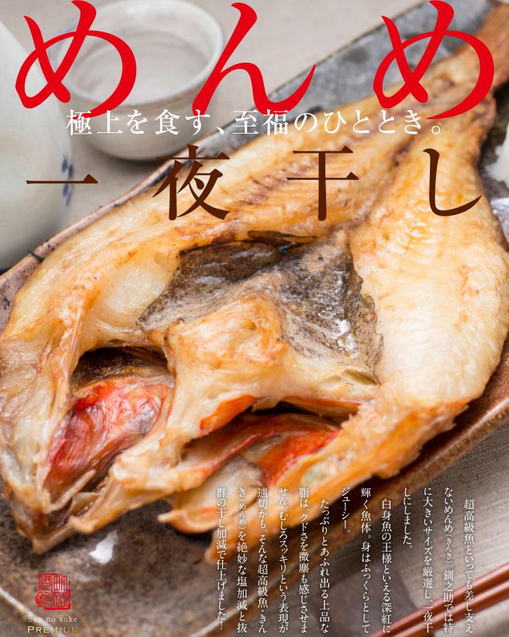 極上を食す、至福のひととき。めんめ一夜干し。超高級魚といっても差し支えないめんめ(きんき)。釧之助では特に大きいサイズを厳選し、一夜干しにしました。白身魚の王様といえる深紅に輝く魚体。身はふっくらとしてジューシー。たっぷりとあふれ出る上品な脂は、クドさを微塵も感じさせません。むしろスッキリという表現が適切かも。そんな超高級魚・きんき(めんめ)を絶妙な塩加減と抜群の干し加減で仕上げました!