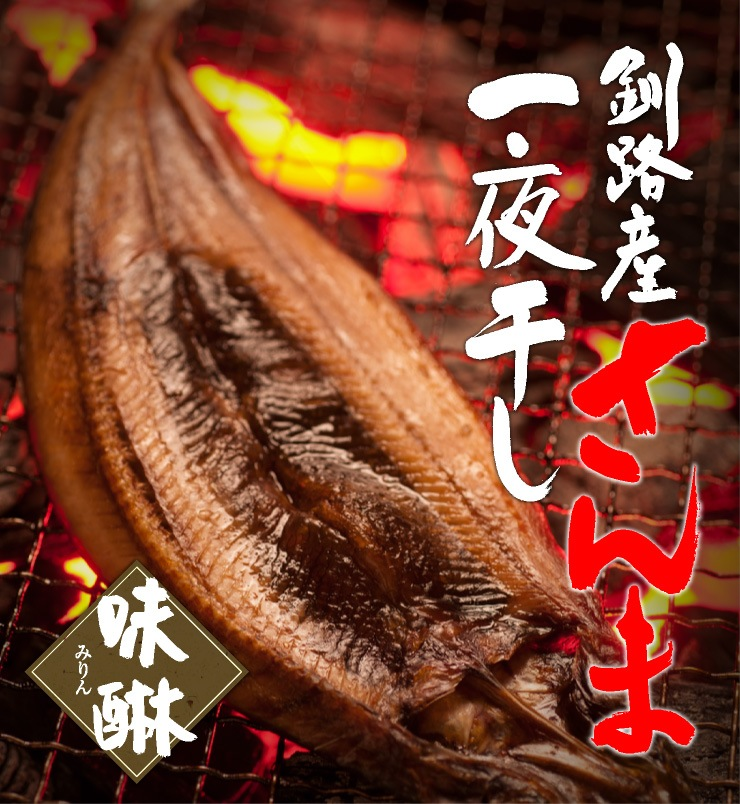釧之助では、道東沖の魚肉に脂が乗った特大サイズだけを厳選、赤穂の塩を軽く振って、一夜干しで仕上げました