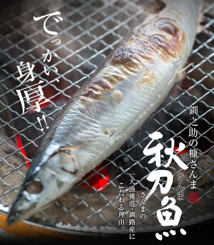 釧之助の糠さんま。さんまの一大漁獲港・釧路産にこだわる理由。