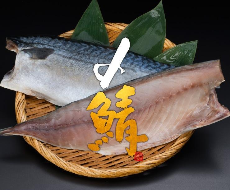 釧之助では貴重な釧鯖のうち2,000匹に1匹とも言われる800g以上の特大サイズの鯖を厳選して加工