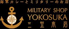 海軍カレーとミリタリーのお店 MILITARY SHOP YOKOSUKA 三笠本店
