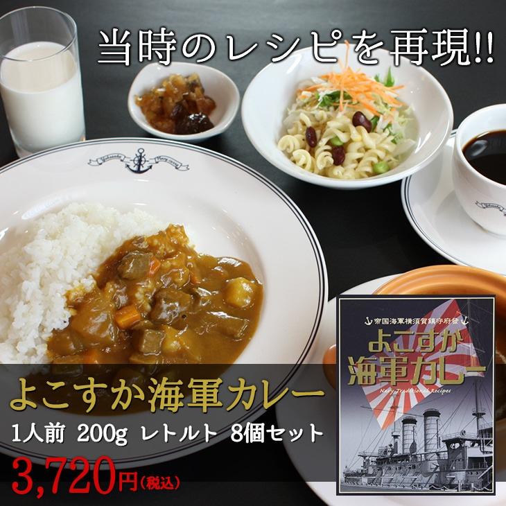 当時のレシピを再現!! よこすか海軍カレー1人前 200g レトルト 8個セット 3,720円(税込)