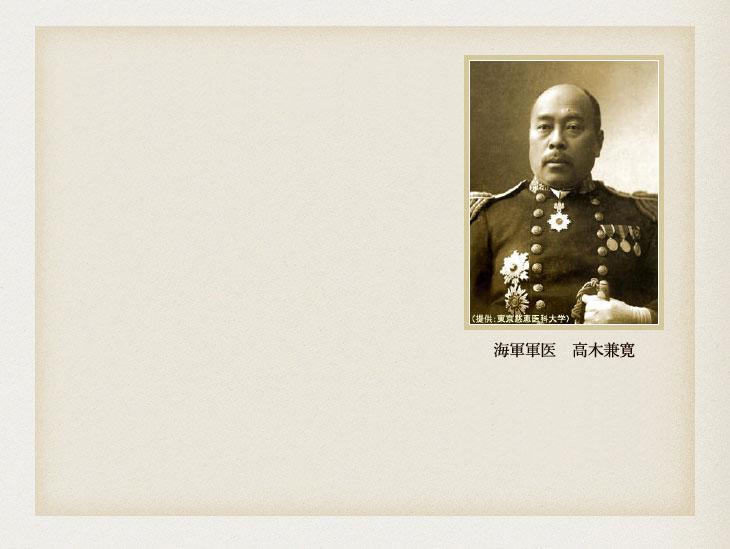 「カレーライス」は「横須賀」発祥 海軍軍医 高木兼寛