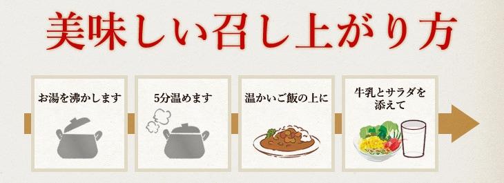 美味しい召し上がり方 お湯を沸かします 5分温めます 温かいご飯の上に 牛乳とサラダを添えて