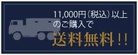 11,000円(税込)以上のご購入で送料無料!!