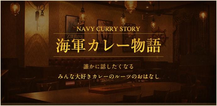海軍カレー物語