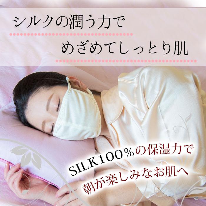 シルク寝ながらマスク