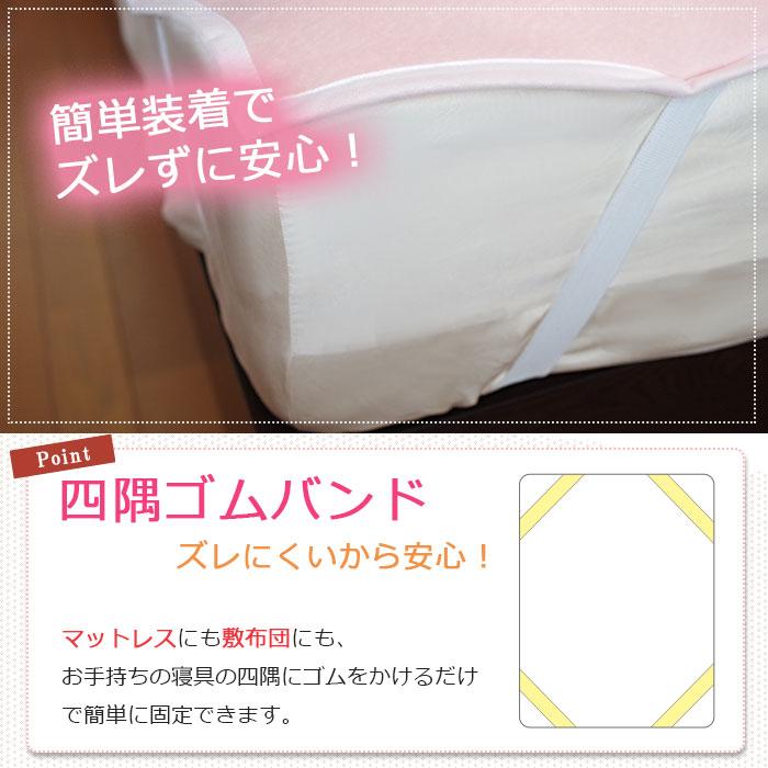 シルク敷き毛布パット