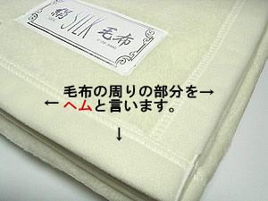 日本製シルク毛布