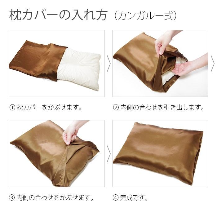シルクサテン枕カバー Sサイズ(35×50cm)
