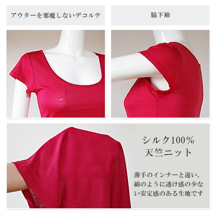 シルク半袖赤Tシャツ 赤下着