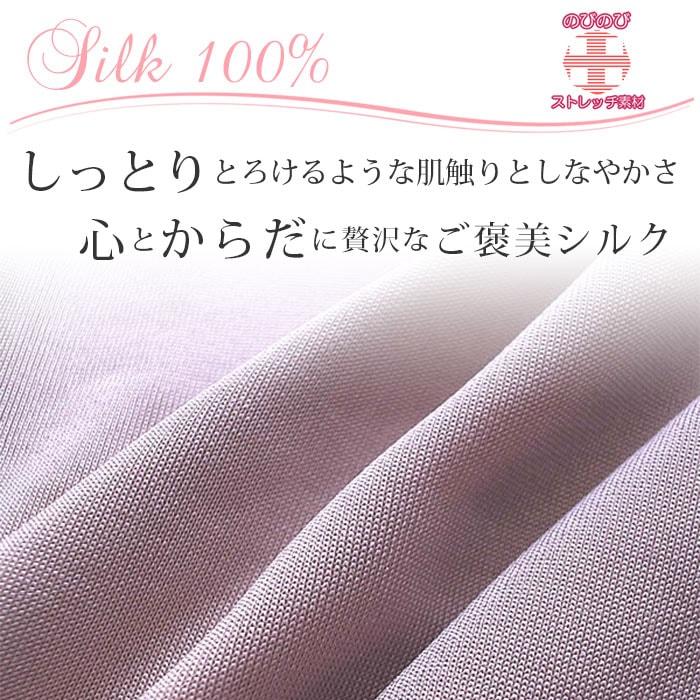 シルクニット長袖Tシャツ