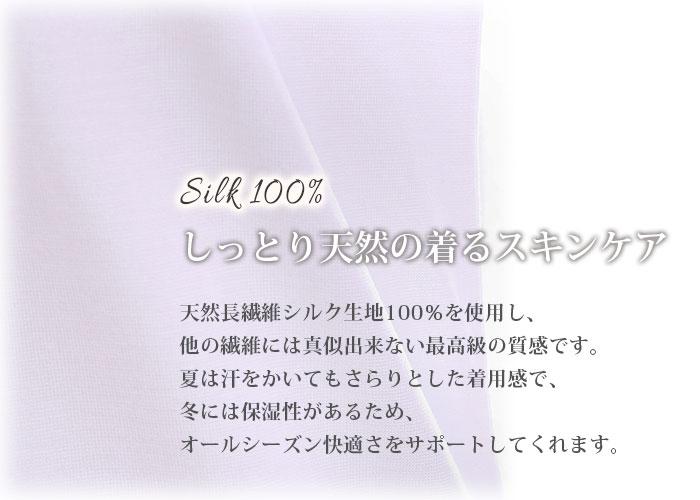 シルク100%シルクハイバックキャミソール