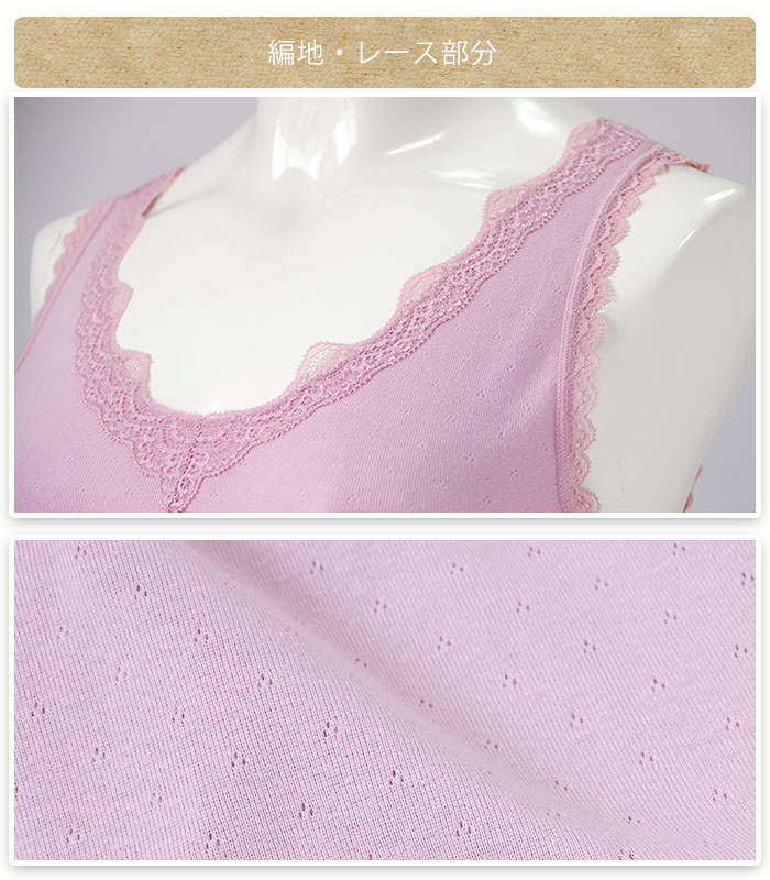 天然素材インナー綿絹タンクトップ