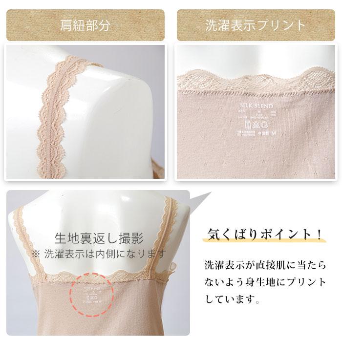 天然素材インナー綿絹キャミソール