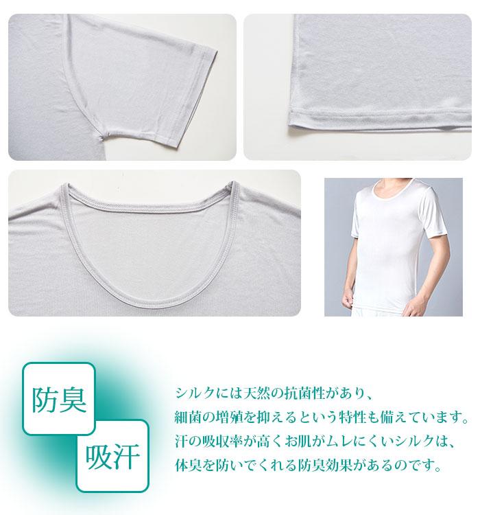 シルク100%メンズシルク半袖