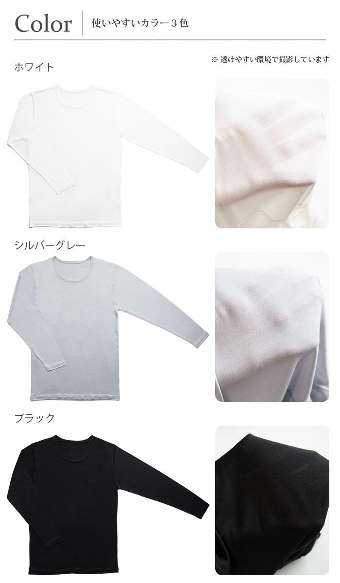 シルク100%メンズシルク長袖