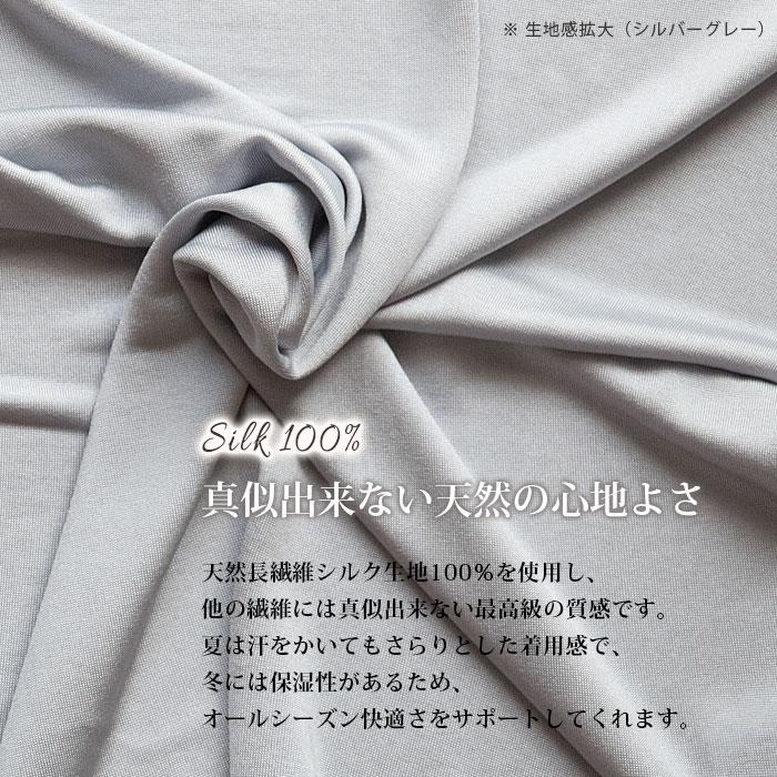 絹100%メンズシルク半袖