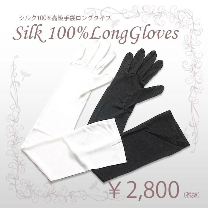 シルク手袋ロングタイプ