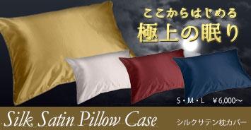 シルクサテン枕カバー