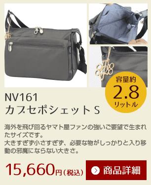 NV161カブセポシェットS