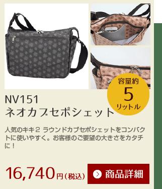 NV151ネオカブセポシェット
