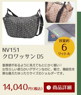 NV151クロワッサンDS