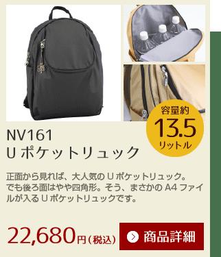 NV161 Uポケットリュック