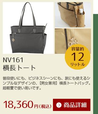 NV161 横長トート