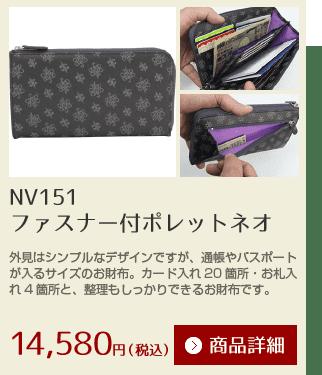 NV151 ファスナー付ポレットネオ