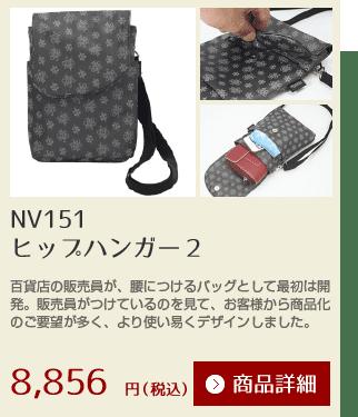 NV151 ヒップハンガー2