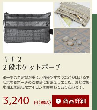 キキ2 2段ポケットポーチ