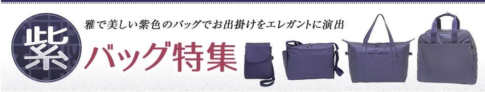 紫バッグ特集