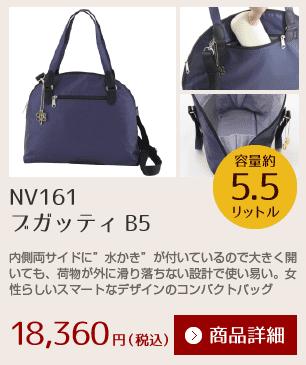 NV161ブガッティB5