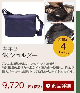 キキ2SKショルダー